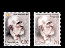 Davorin Jenko – slovenska in srbska znamka v kompletu